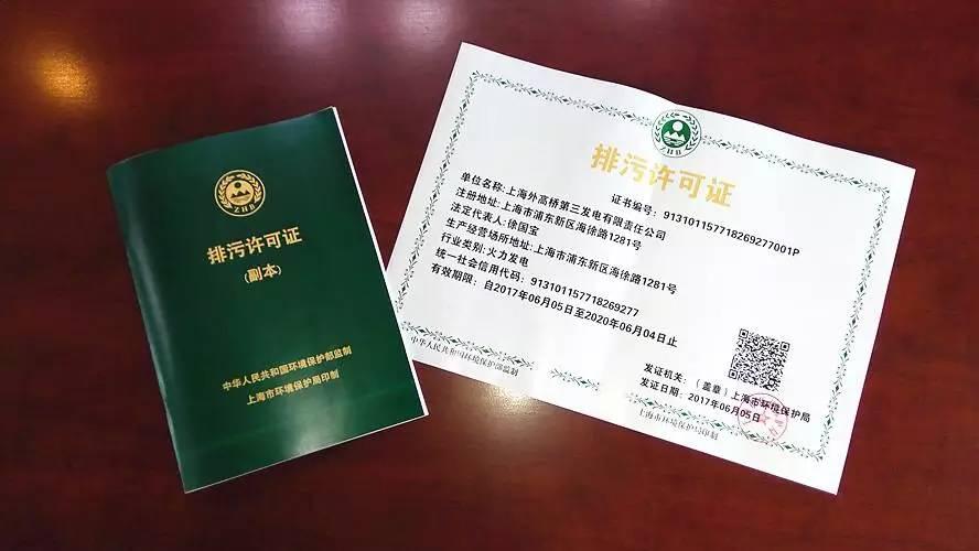 国家版排污许可证正式落地,上海颁发首证