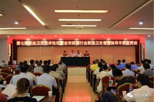 不忘初心,健康守护 —— 武汉市机械行业职业卫生管理指导手册宣贯培训